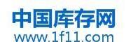 中国库存网-库存买卖权威平台!