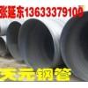 供应石油套管
